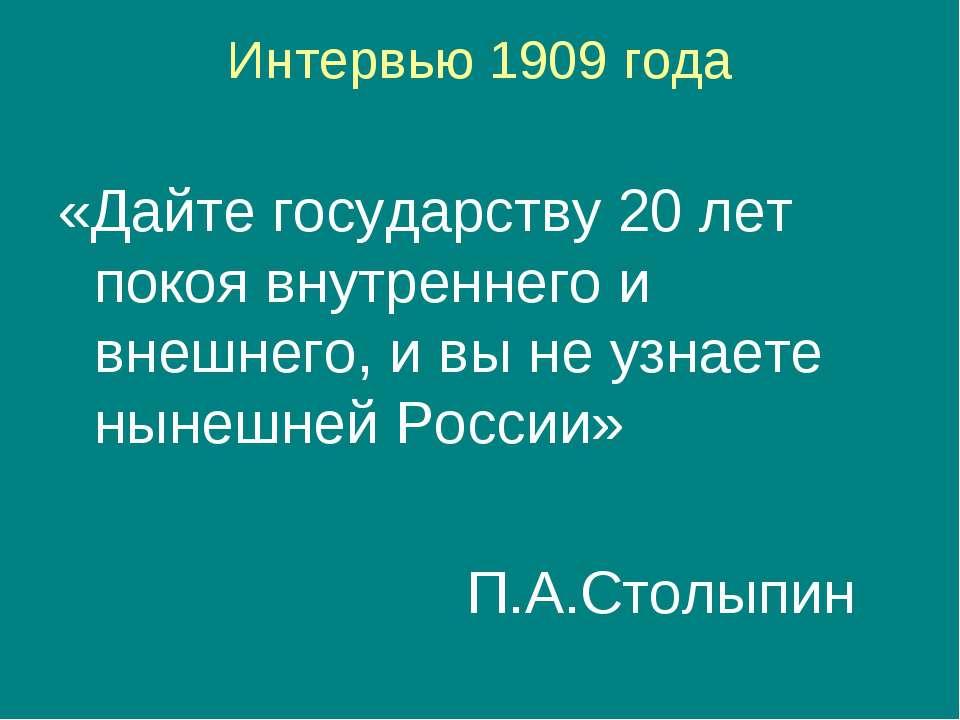 Интервью 1909 года «Дайте государству 20 лет покоя внутреннего и внешнего, и ...