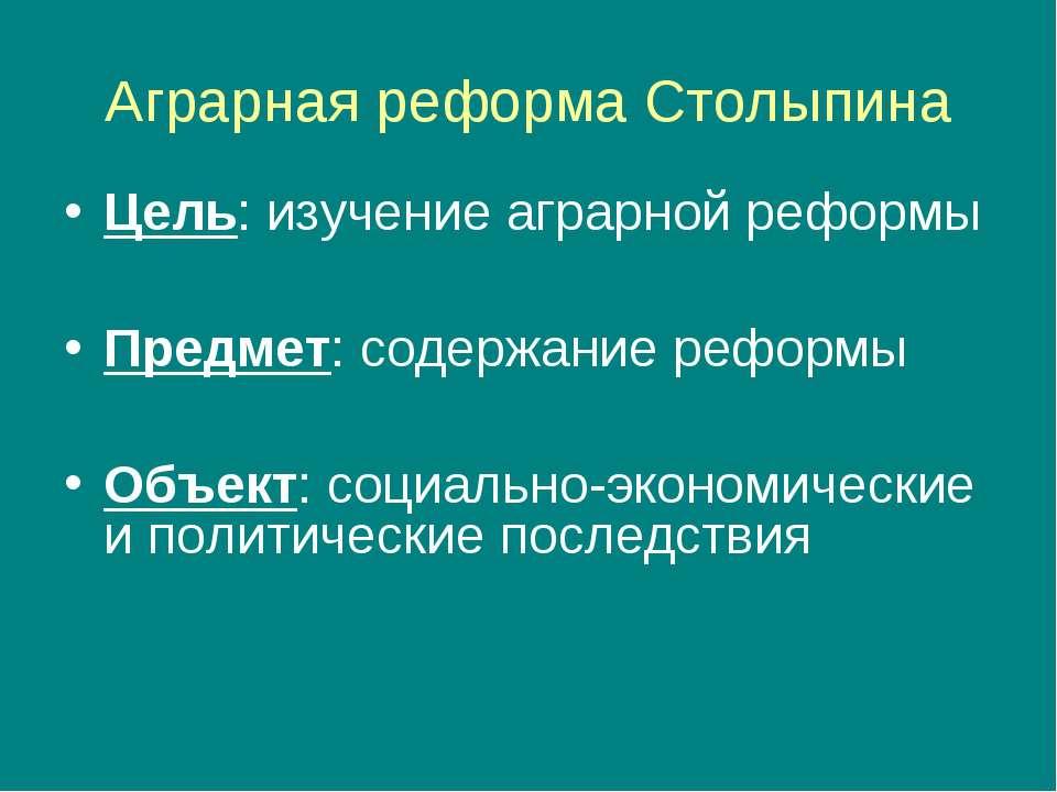 Аграрная реформа Столыпина Цель: изучение аграрной реформы Предмет: содержани...
