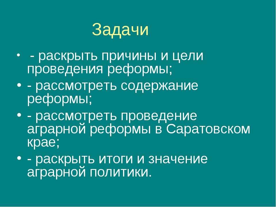 Задачи - раскрыть причины и цели проведения реформы; - рассмотреть содержание...