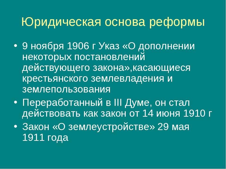 Юридическая основа реформы 9 ноября 1906 г Указ «О дополнении некоторых поста...