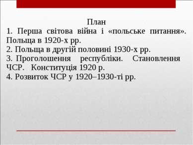 План 1. Перша світова війна і «польське питання». Польща в 1920-х рр. 2. Поль...