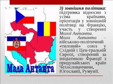 3) зовнішня політика: підтримка відносин з усіма країнами, орієнтація у зовні...