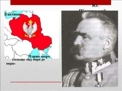 Ю. Пілсудський Польща «від моря до моря»