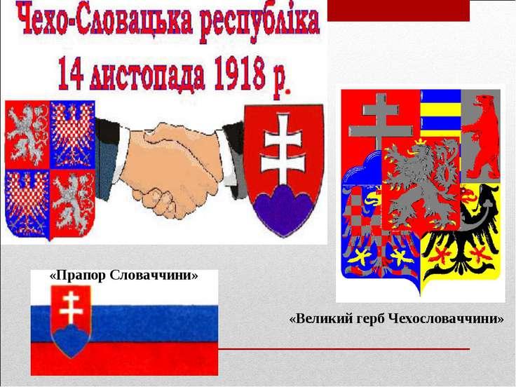 «Великий герб Чехословаччини» «Прапор Словаччини»