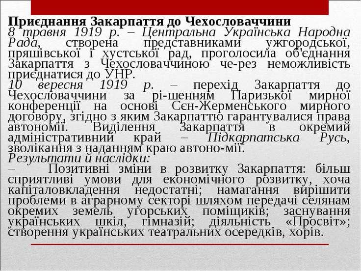 Приєднання Закарпаття до Чехословаччини 8 травня 1919 р. – Центральна Українс...