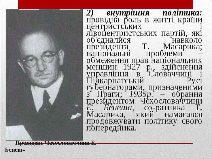 2) внутрішня політика: провідна роль в житті країни центристських і лівоцентр...