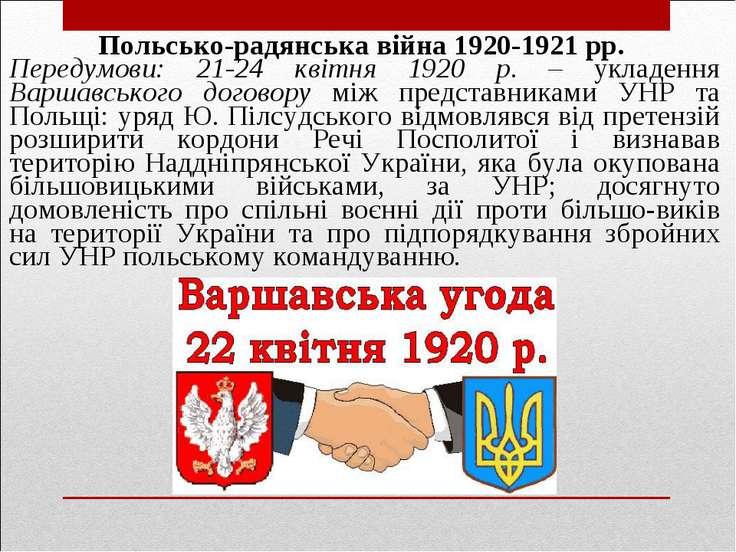 Польсько-радянська війна 1920-1921 рр. Передумови: 21-24 квітня 1920 р. – укл...