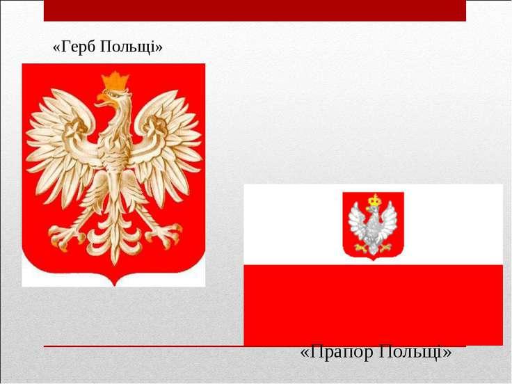 «Герб Польщі» «Прапор Польщі»