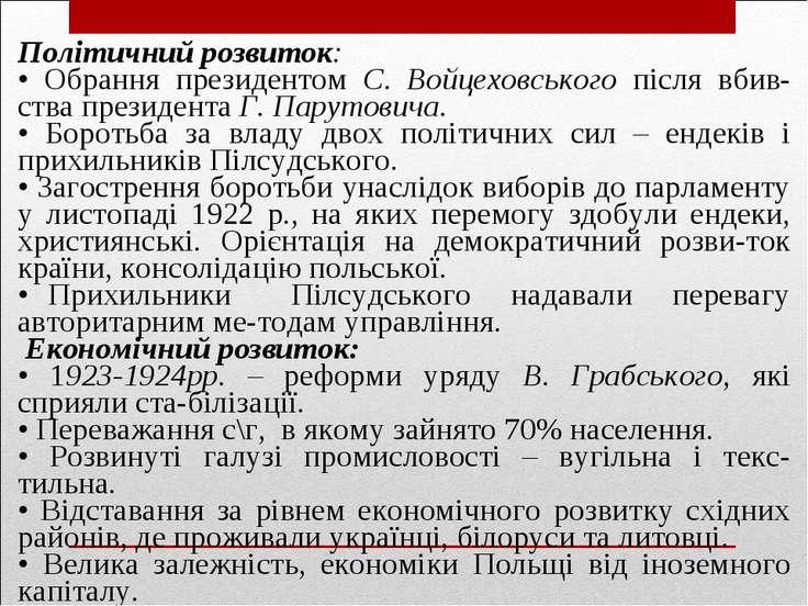 Політичний розвиток: • Обрання президентом С. Войцеховського після вбив ства ...