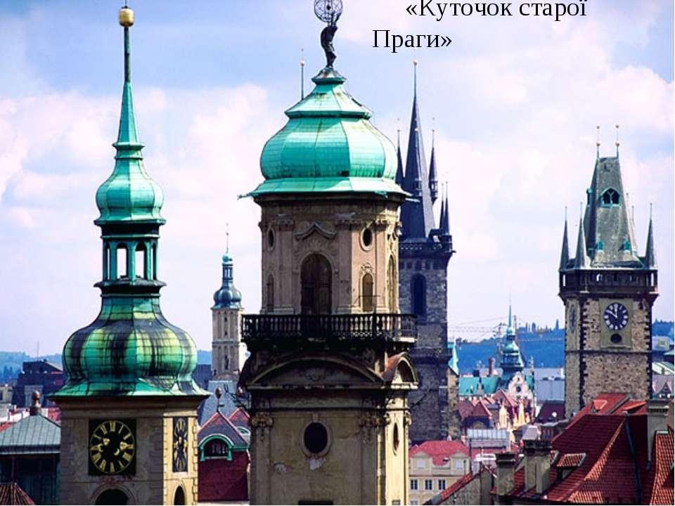 «Куточок старої Праги»