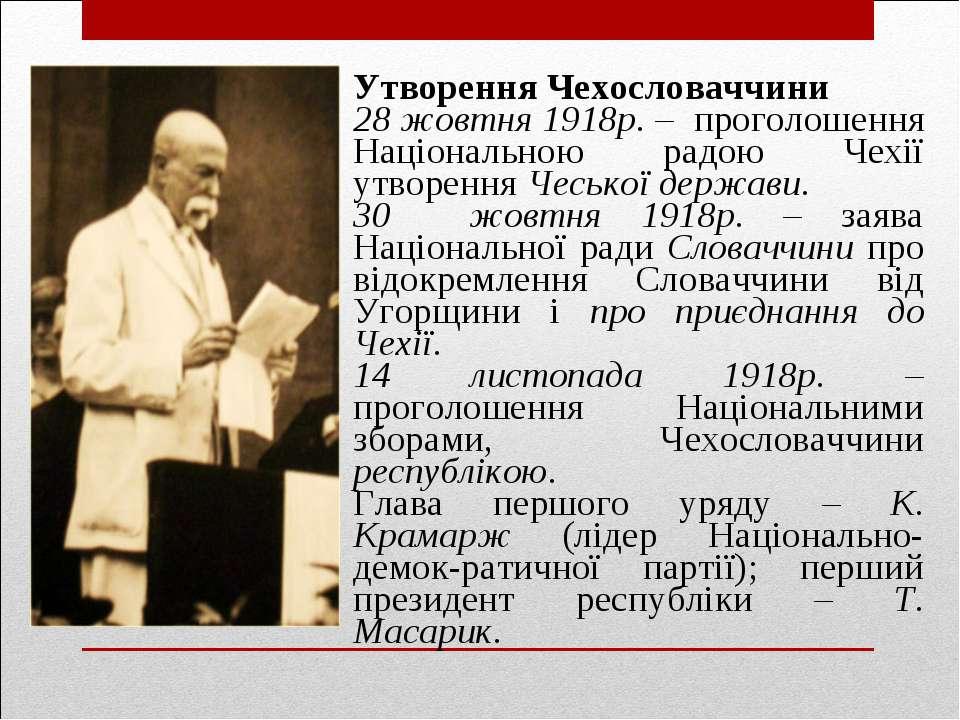 Утворення Чехословаччини 28 жовтня 1918р. – проголошення Національною радою Ч...