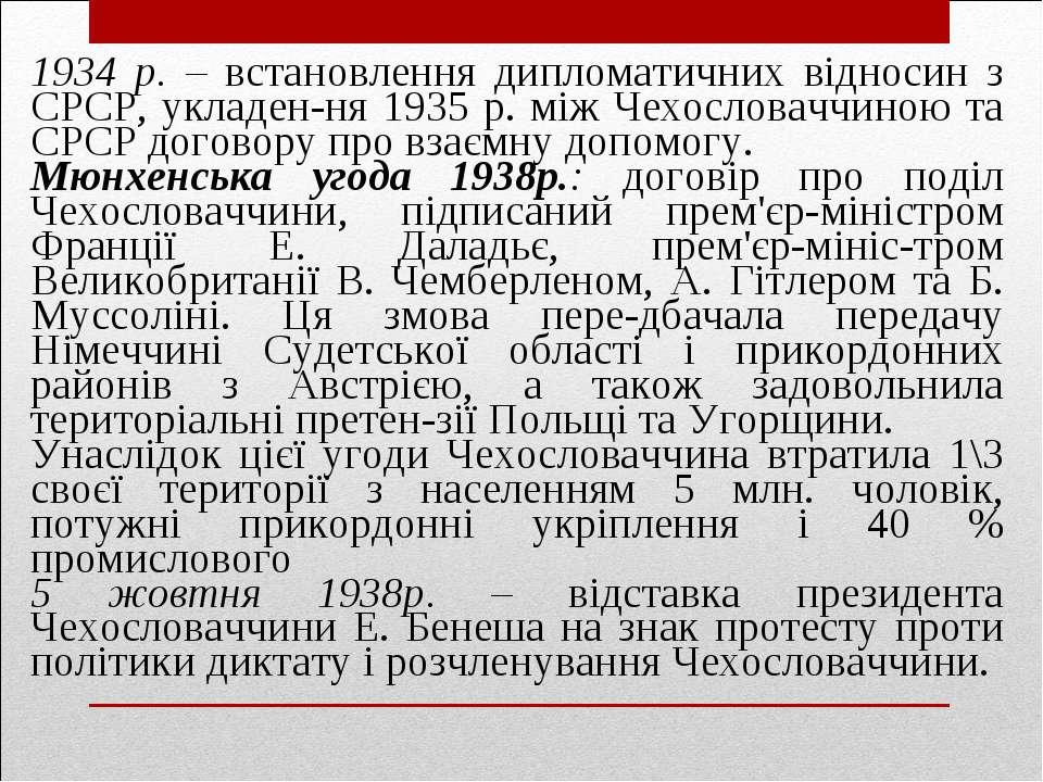 1934 р. – встановлення дипломатичних відносин з СРСР, укладен ня 1935 р. між ...