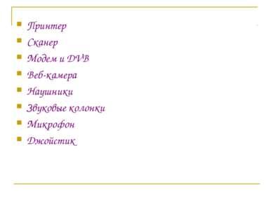 Принтер Сканер Модем и DVB Веб-камера Наушники Звуковые колонки Микрофон Джой...