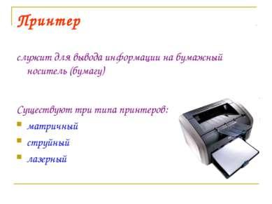 Принтер служит для вывода информации на бумажный носитель (бумагу) Существуют...