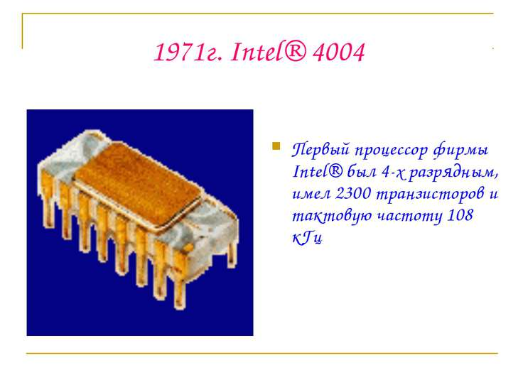 1971г. Intel® 4004 Первый процессор фирмы Intel® был 4-х разрядным, имел 2300...