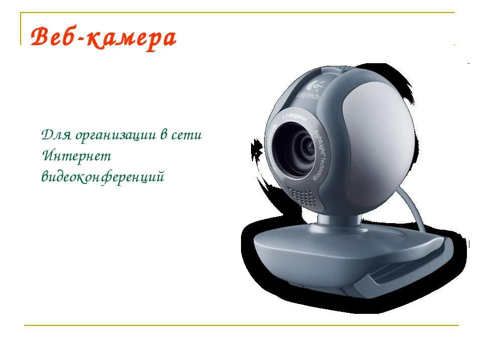 Веб-камера Для организации в сети Интернет видеоконференций