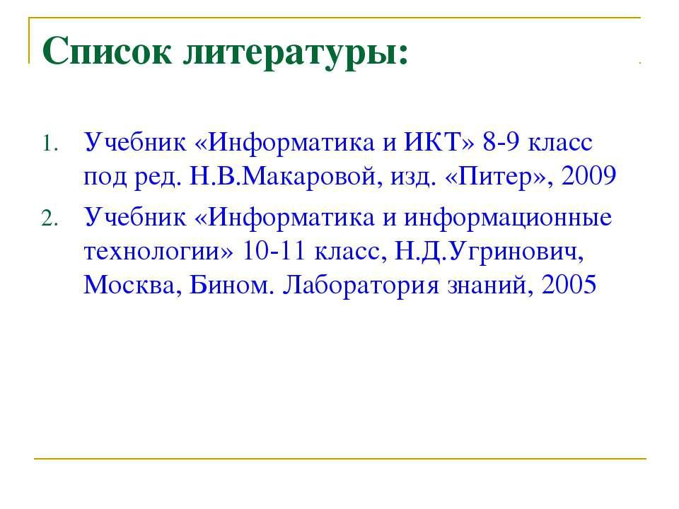 Список литературы: Учебник «Информатика и ИКТ» 8-9 класс под ред. Н.В.Макаров...