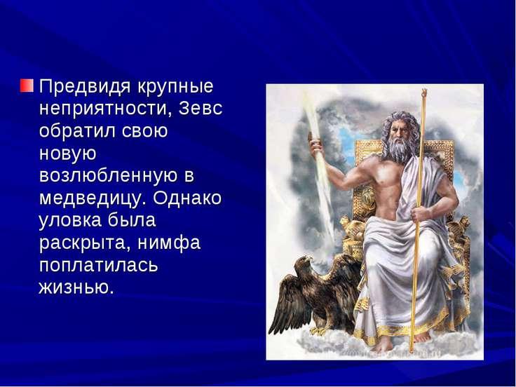 Предвидя крупные неприятности, Зевс обратил свою новую возлюбленную в медведи...