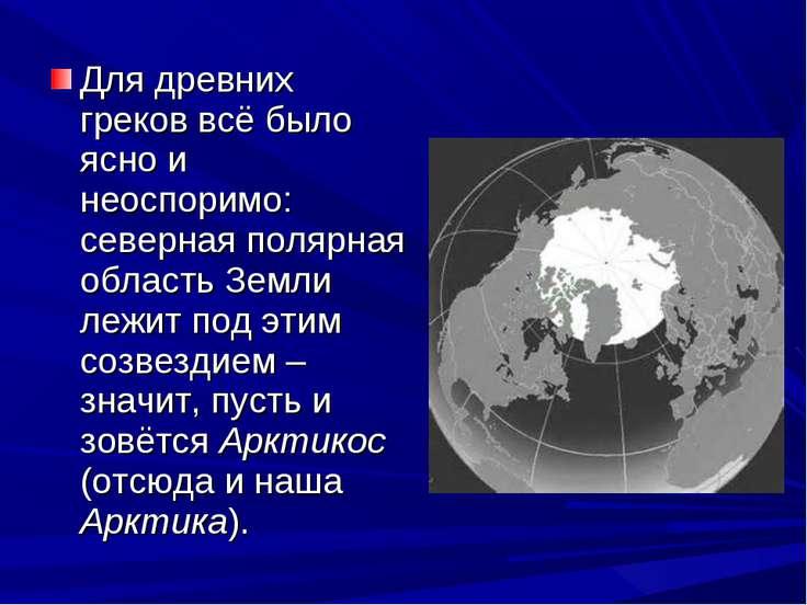 Для древних греков всё было ясно и неоспоримо: северная полярная область Земл...