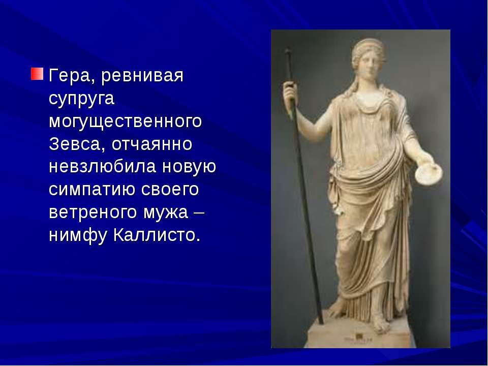 Гера, ревнивая супруга могущественного Зевса, отчаянно невзлюбила новую симпа...