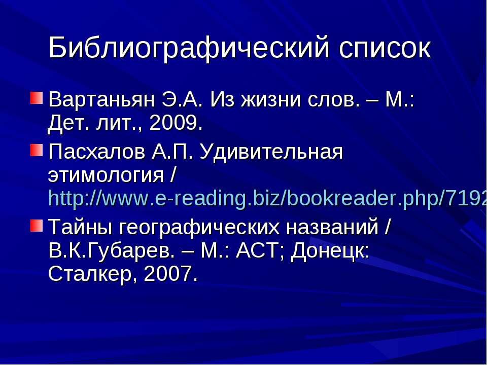Библиографический список Вартаньян Э.А. Из жизни слов. – М.: Дет. лит., 2009....