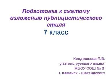 Подготовка к сжатому изложению публицистического стиля 7 класс Кондрашова Л.В...