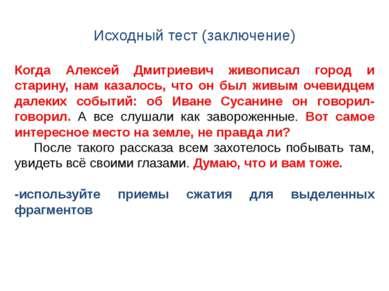 Исходный тест (заключение) Когда Алексей Дмитриевич живописал город и старину...