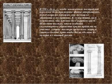 В 550г. до н.э., когда законченное постройкой огромное беломраморное здание...