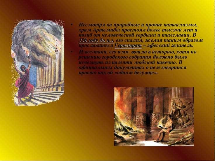 Несмотря на природные и прочие катаклизмы, храм Артемиды простоял более тысяч...