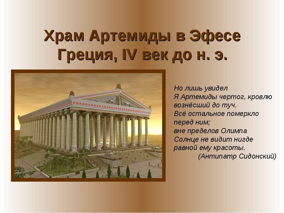 Храм Артемиды в Эфесе Греция, IV век до н. э. Но лишь увидел Я Артемиды черто...