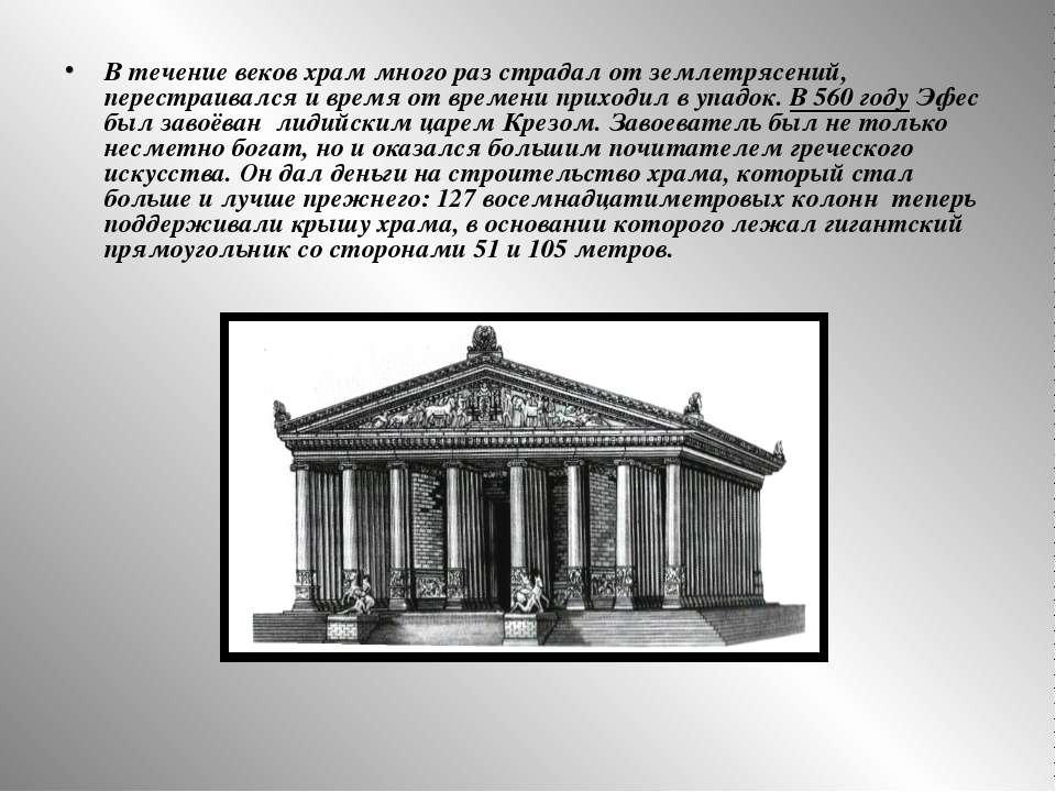 В течение веков храм много раз страдал от землетрясений, перестраивался и вре...