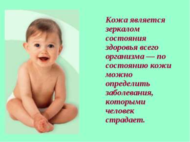 Кожа является зеркалом состояния здоровья всего организма — по состоянию кожи...