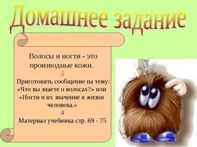 Волосы и ногти - это производные кожи. 5 Приготовить сообщение на тему: «Чт...
