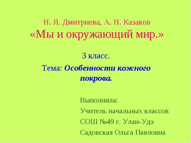 Н. Я. Дмитриева, А. Н. Казаков «Мы и окружающий мир.» 3 класс. Тема: Особенно...