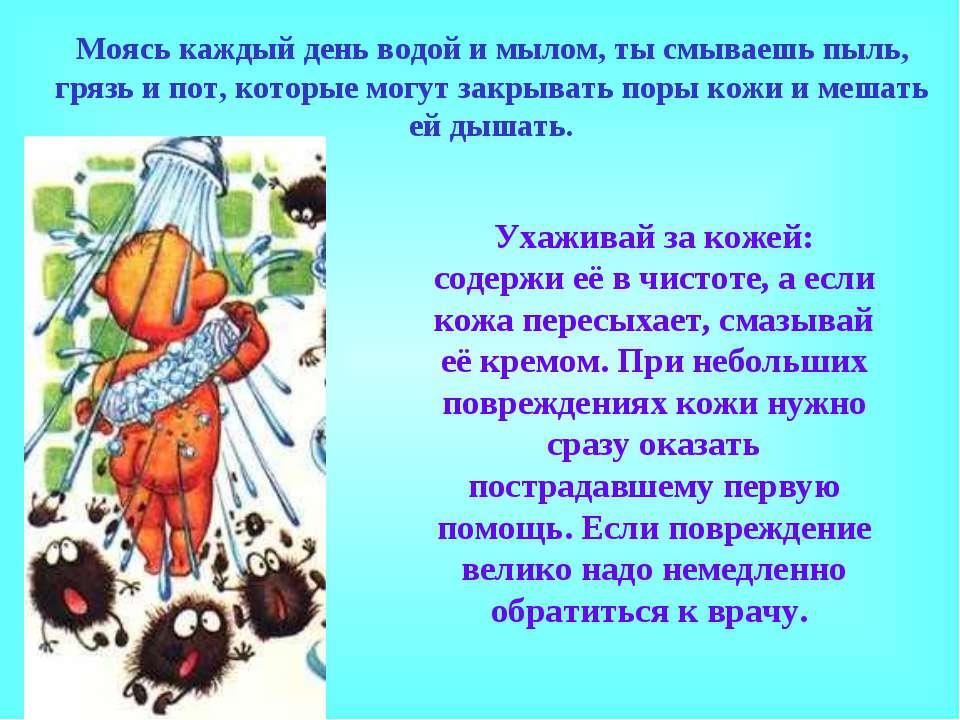 Моясь каждый день водой и мылом, ты смываешь пыль, грязь и пот, которые могут...