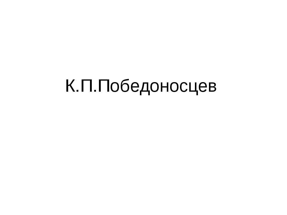 К.П.Победоносцев