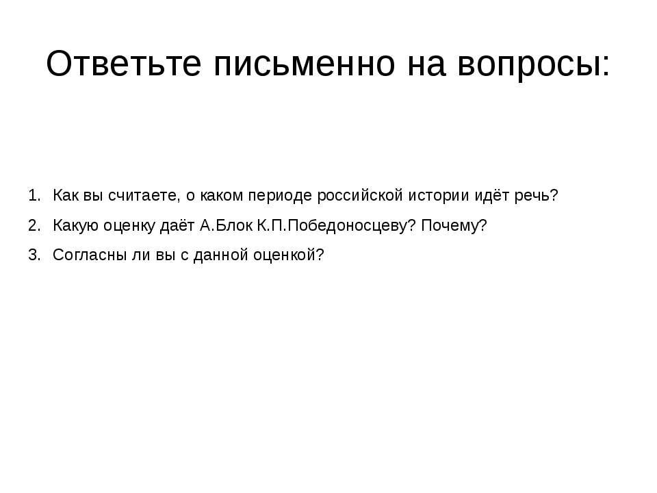 Ответьте письменно на вопросы: Как вы считаете, о каком периоде российской ис...