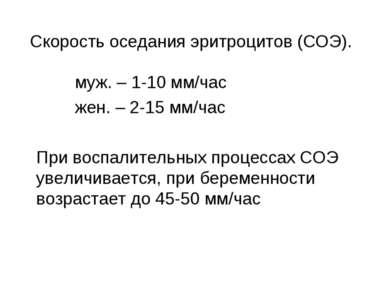 Скорость оседания эритроцитов (СОЭ). муж. – 1-10 мм/час жен. – 2-15 мм/час Пр...