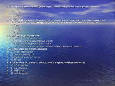 6. Из аллотропных видоизменений углерода (sp3 гибридизация) наибольшую твердо...