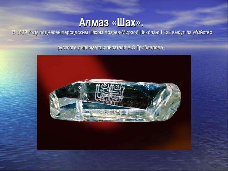 Алмаз «Шах». В 1829 году поднесен персидским шахом Хозрев-Мирзой Николаю I ка...
