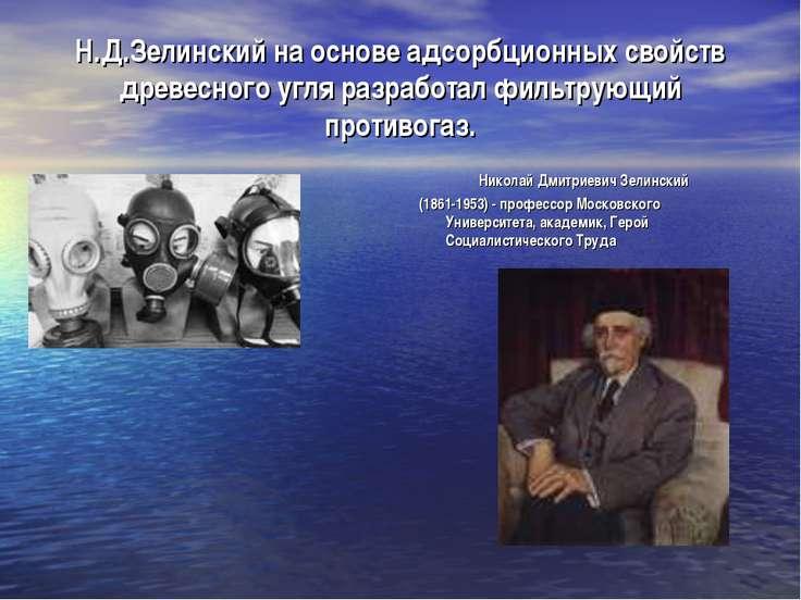 Н.Д.Зелинский на основе адсорбционных свойств древесного угля разработал филь...