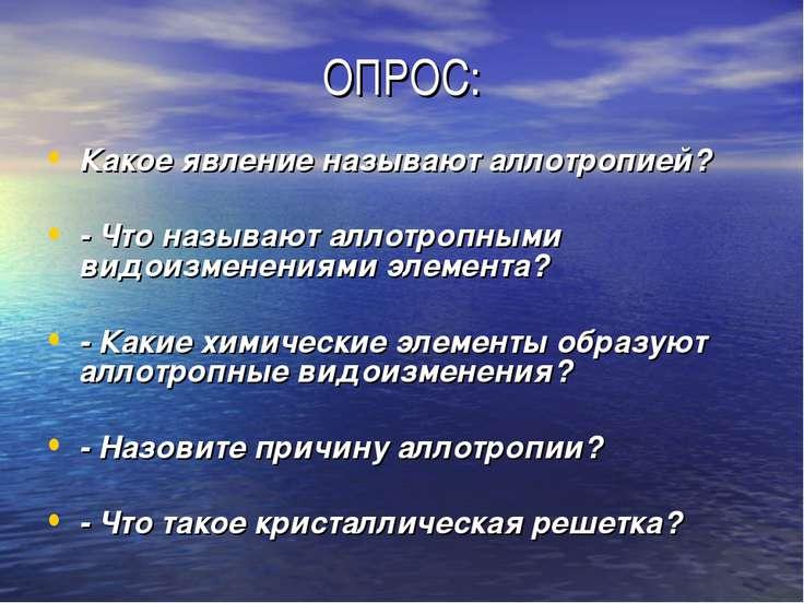 ОПРОС: Какое явление называют аллотропией? - Что называют аллотропными видоиз...
