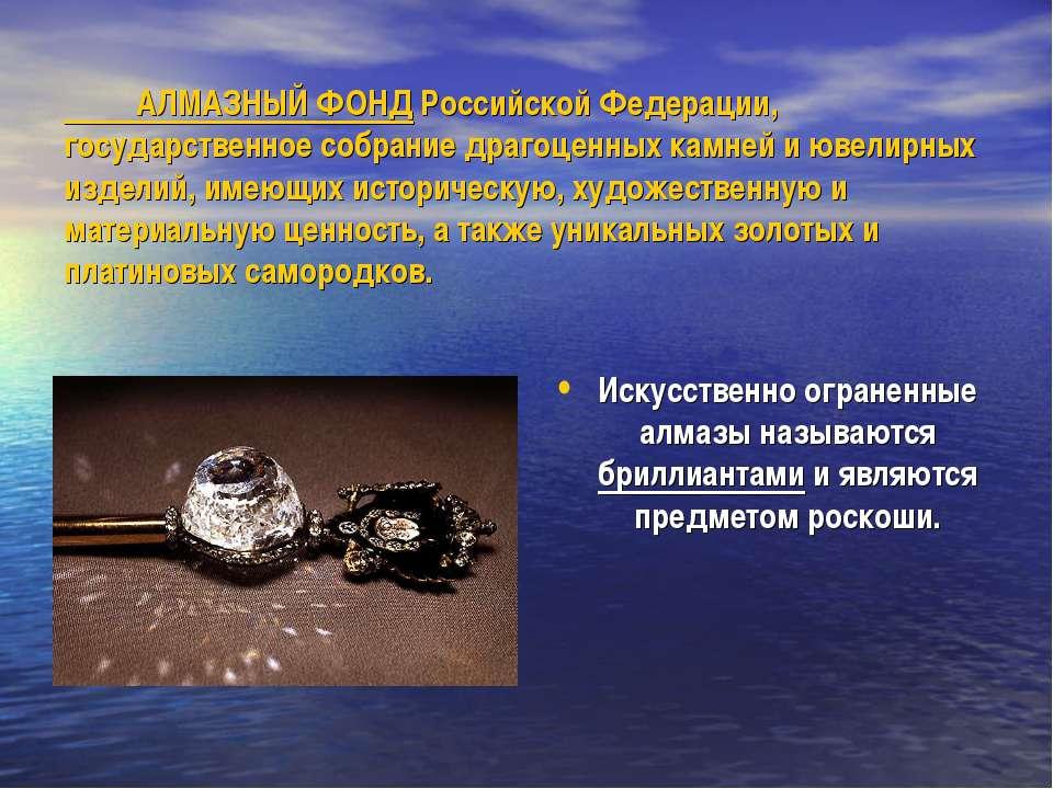 АЛМАЗНЫЙ ФОНД Российской Федерации, государственное собрание драгоценных камн...