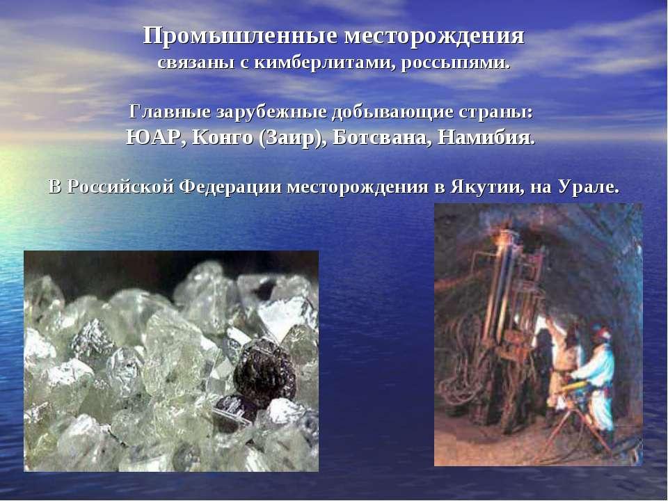 Промышленные месторождения связаны с кимберлитами, россыпями. Главные зарубеж...