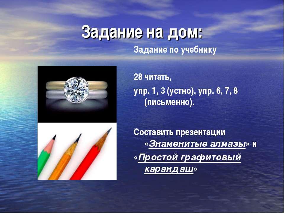 Задание на дом: Задание по учебнику 28 читать, упр. 1, 3 (устно), упр. 6, 7, ...