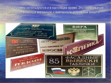 Пиктограммы используются и в настоящее время. Это изображения товаров на выве...