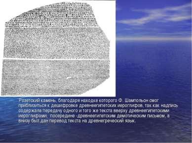 Розетский камень, благодаря находке которого Ф. Шампольон смог приблизиться к...