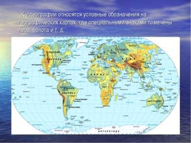 К идеографии относятся условные обозначения на географических картах, где спе...