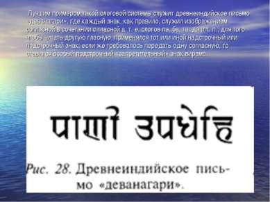 Лучшим примером такой слоговой системы служит древнеиндийское письмо «деванаг...