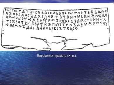 Берестяная грамота (XI в.).
